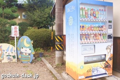 手力雄神社(岐阜県各務原市)境内の自動販売機(信長への恋文)