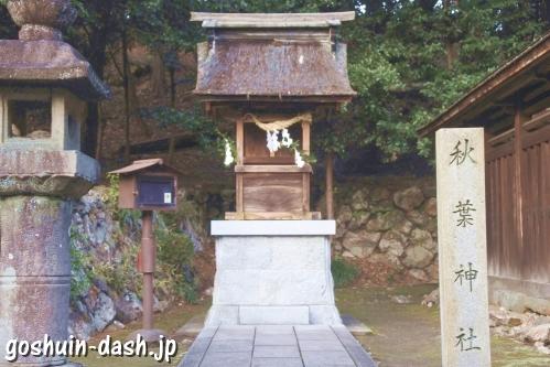 秋葉神社(那加手力雄神社境内社)