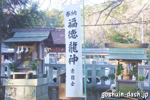 高徳福龍神社と福徳龍神社(那加手力雄神社境内社)
