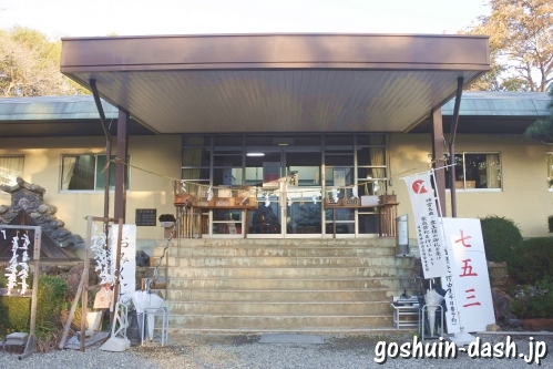 手力雄神社(岐阜県各務原市)会館(御朱印受付場所)