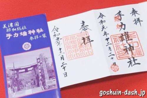 手力雄神社(岐阜県各務原市)の御朱印と参拝の栞