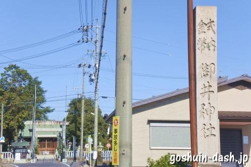 御井神社(岐阜県各務原市)参道社号標