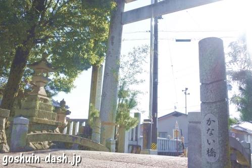 御井神社(岐阜県各務原市)神橋(かない橋)
