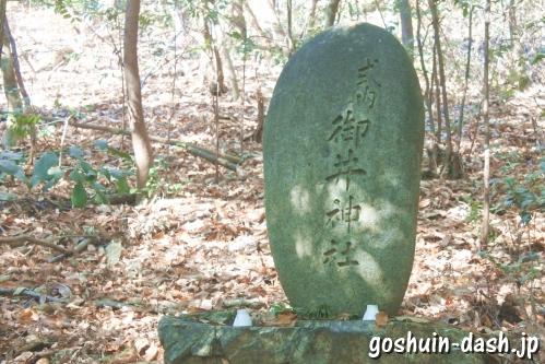 御井神社旧址(各務原市三井山内)