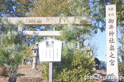 御井神社(岐阜県各務原市)奥之宮(三井山山頂)