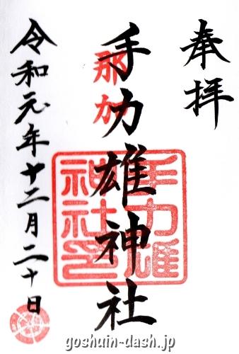 手力雄神社(岐阜県各務原市)の御朱印