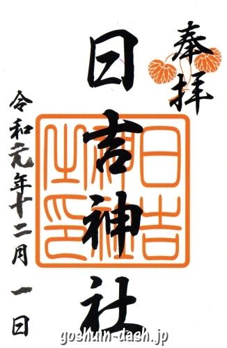 上社日吉神社(名古屋市名東区)の御朱印