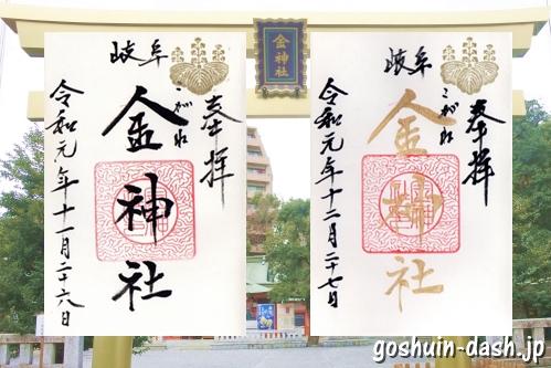 金神社(岐阜市)の通常御朱印と金の御朱印(毎月最終金曜日プレミアムフライデー限定)