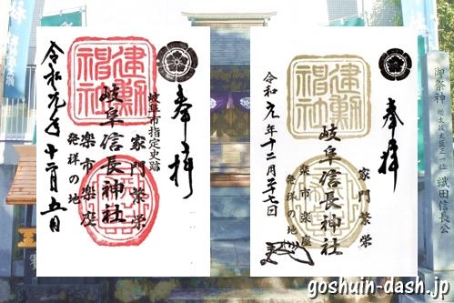 岐阜信長神社(橿森神社境内社)の通常御朱印と金の御朱印