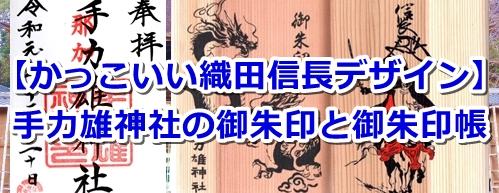 手力雄神社(岐阜県各務原市)の御朱印と御朱印帳
