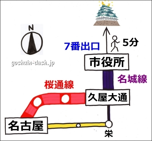 名古屋駅から名古屋城の行き方(地下鉄桜通線)