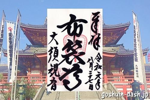 大須観音(名古屋市中区)の御朱印(なごや七福神めぐり布袋尊)
