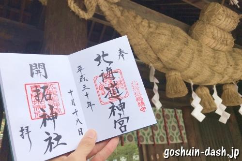 北海道神宮(札幌市中央区)の御朱印(開拓神社も)