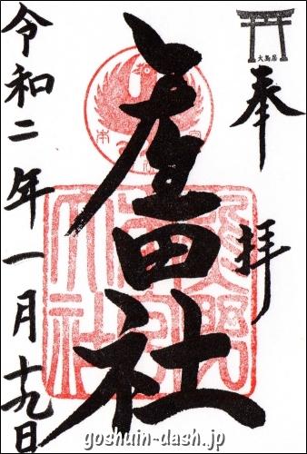 産田社(熊野本宮大社)の御朱印