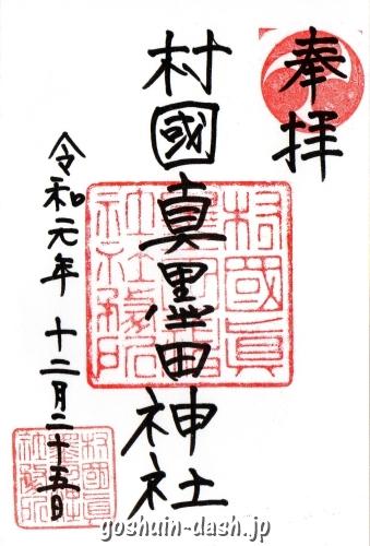 村国真墨田神社(岐阜県各務原市)の御朱印
