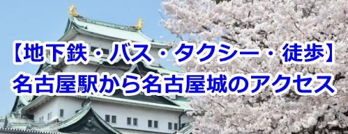 名古屋駅から名古屋城の行き方まとめ