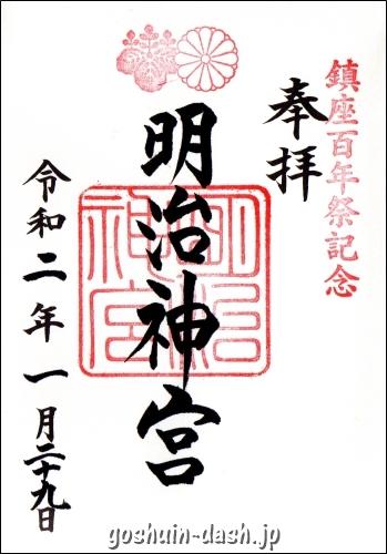 明治神宮(東京都渋谷区)の御朱印