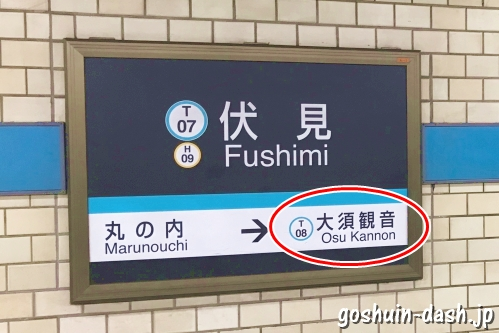 名古屋駅から大須観音駅への行き方(地下鉄鶴舞線)