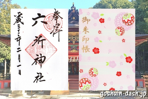 六所神社(愛知県岡崎市)の御朱印と御朱印帳