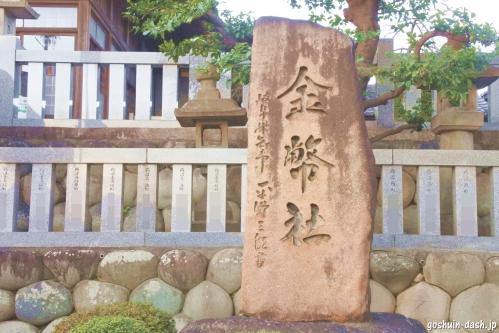 村国真墨田神社(岐阜県各務原市)金幣社石碑