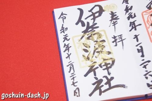 伊奈波神社(岐阜市)金の御朱印(プレミアムフライデー限定)