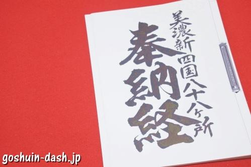 美濃新四国八十八ヶ所霊場専用納経帳(御朱印帳)