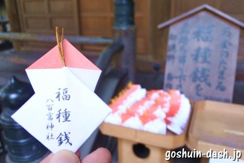 八百富神社(蒲郡市竹島)福種銭