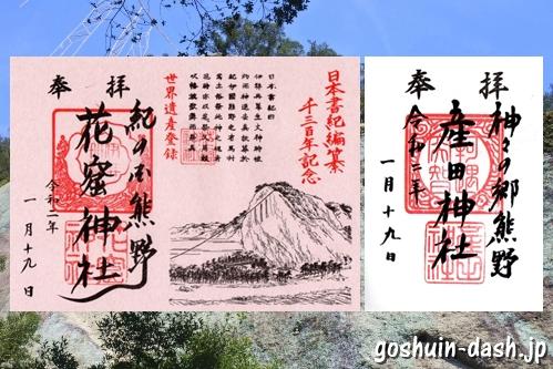 花窟神社と産田神社(三重県熊野市)の御朱印