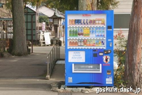 熊野本宮大社(和歌山県田辺市)自動販売機(サッカー日本代表)