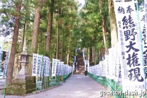 熊野本宮大社(和歌山県田辺市)参道