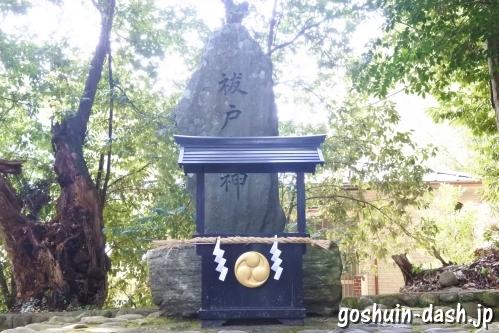 熊野本宮大社(和歌山県田辺市)祓戸大神