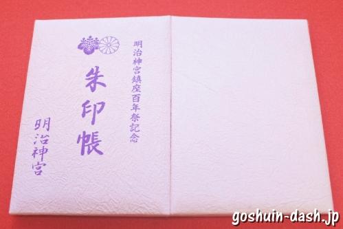 明治神宮の御朱印帳(鎮座百年祭記念)