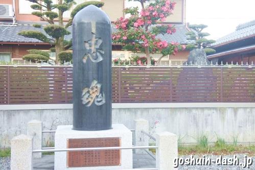 手力雄神社(岐阜市蔵前)忠魂碑