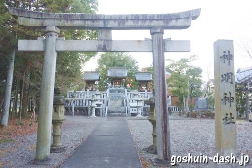 神明神社(岐阜市蔵前)鳥居と社号標