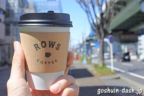 ROWS COFFEE(テイクアウトコーヒー)