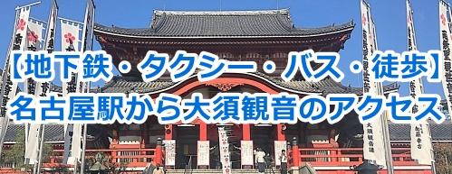 名古屋駅から大須観音への行き方