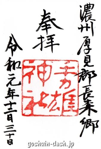 手力雄神社(岐阜市蔵前)の御朱印