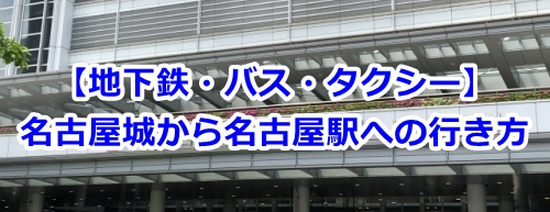 名古屋城から名古屋駅への行き方