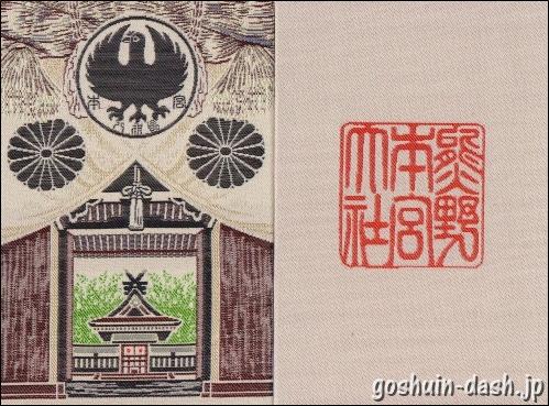熊野本宮大社(和歌山県田辺市)の御朱印帳