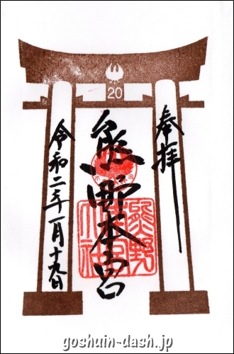 熊野本宮大社(和歌山県田辺市)の御朱印