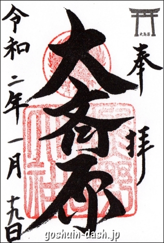 大斎原(熊野本宮大社)の御朱印