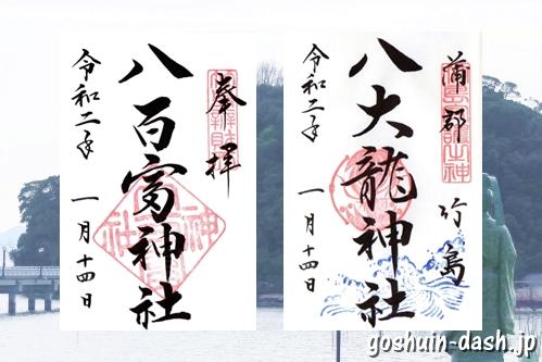 八百富神社(蒲郡市竹島)の御朱印(八大龍神社も)
