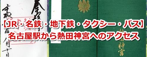 名古屋駅から熱田神宮の行き方(アクセス)