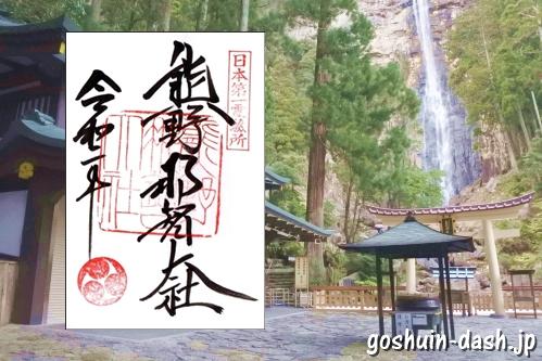熊野那智大社(和歌山県那智勝浦町)の御朱印と那智の滝