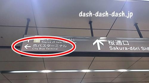 市バスターミナルへの案内掲示(名古屋駅)