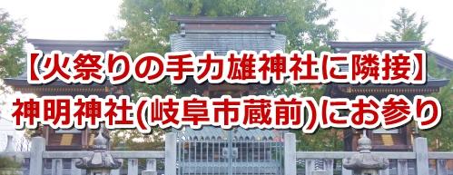 神明神社(岐阜市蔵前)
