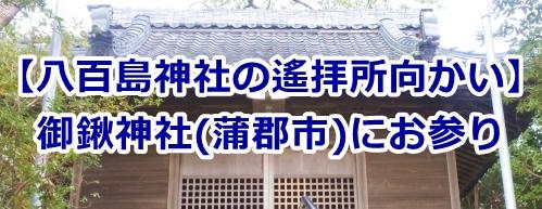 御鍬神社(愛知県蒲郡市竹島町)