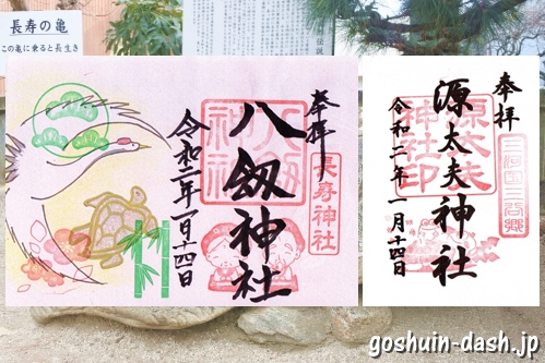 八劔神社(愛知県蒲郡市)の限定御朱印(源太夫神社も)