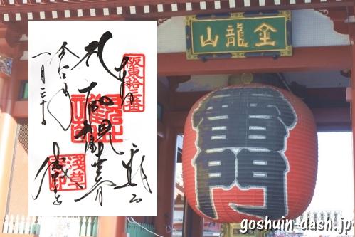 浅草寺(東京都台東区)の御朱印と雷門の提灯