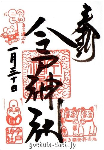 今戸神社(東京都台東区)の御朱印